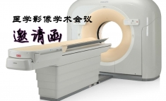 关于举行医学影像学术讲座的通知