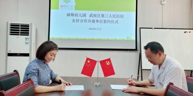 祖国花朵 共同呵护——我院与福锦幼儿园签订友好合作共建协议